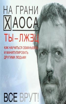 "Аудиокнига. С.И. Кузина ""Ты-лжец"" Серия ""Аудиокнига"""