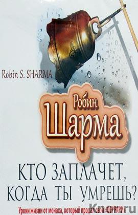 """Аудиокнига. Робин Шарма """"Кто заплачет, когда ты умрешь?"""" Серия """"Аудиокнига"""""""
