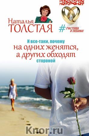 """Наталья Толстая """"И все-таки, почему на одних женятся, а других обходят стороной"""" Серия """"#Счастлива и любима!"""""""