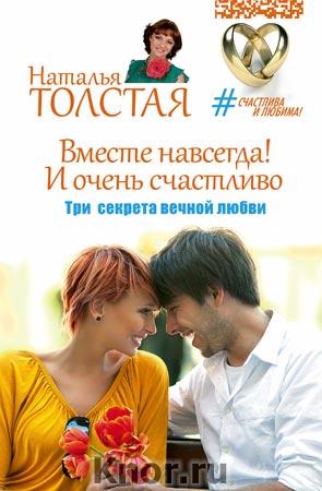 """Наталья Толстая """"Вместе навсегда! И очень счастливо. Три секрета вечной любви"""" Серия """"#Счастлива и любима!"""""""