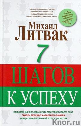 """Михаил Литвак """"7 шагов к успеху"""" Серия """"Принципы Литвака"""""""