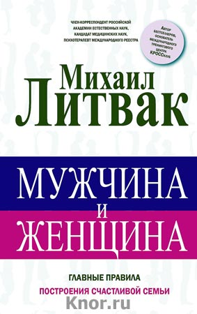 """Михаил Литвак """"Мужчина и женщина"""" Серия """"Принципы Литвака"""""""