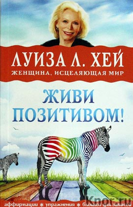 "Луиза Л. Хей ""Живи позитивом!"" Серия ""Луиза Хей представляет"""