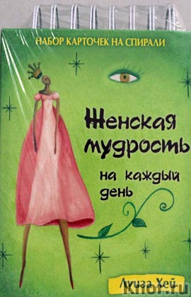 """Луиза Хей """"Набор карточек на спирали. Женская мудрость на каждый день"""" Серия """"Луиза Хей представляет"""""""