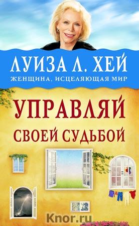 """Луиза Хей """"Управляй своей судьбой"""" Серия """"Луиза Хей представляет"""""""