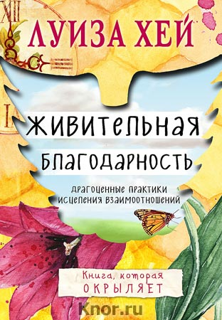 """Луиза Хей """"Живительная благодарность"""" Серия """"Бестселлеры"""""""