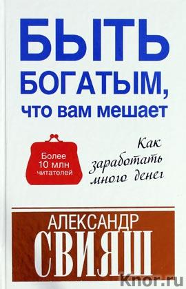 "Александр Свияш ""Быть богатым, что вам мешает"""