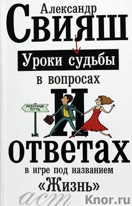 """Александр Свияш """"Уроки судьбы в вопросах и ответах"""""""