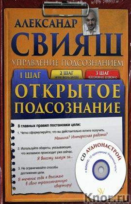 """Александр Свияш """"Открытое подсознание"""" Серия """"Управление подсознанием"""""""