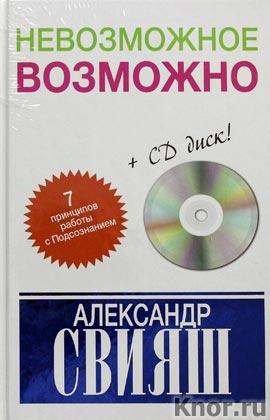 """Александр Свияш """"Невозможное возможно"""" + CD-диск. Серия """"Мастерская счастья Свияша"""""""