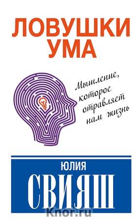 """Юлия Свияш """"Ловушки ума: мышление, которое не позволяет нам быть счастливыми"""" Серия """"Мастерская счастья Свияша"""""""
