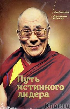"""Далай Лама """"Путь истинного лидера"""" Серия """"Истории выдающихся людей"""""""