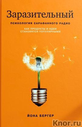 """Йона Бергер """"Заразительный. Психология сарафанного радио. Как продукты и идеи становятся популярными"""""""