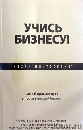 """Ицхак Пинтосевич """"Учись бизнесу! Самый простой путь в процветающий бизнес"""" Серия """"Психология. Система+"""""""