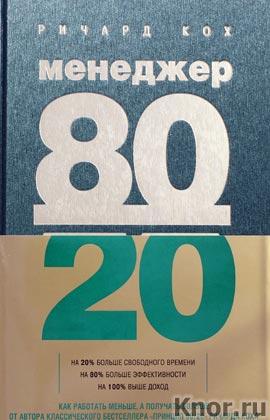 """Ричард Кох """"Менеджер 80/20: главный принцип высокоэффективных людей"""" Серия """"Психологический бестселлер"""""""