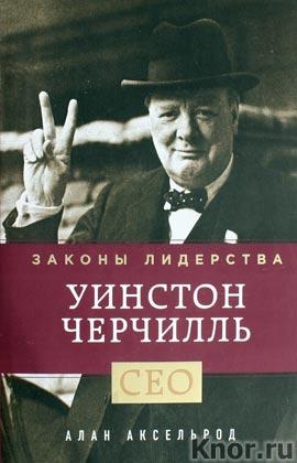 """Алан Аксельрод """"Уинстон Черчилль. Законы лидерства"""" Серия """"Великие лидеры"""""""