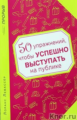"""Лоранс Левассер """"50 упражнений, чтобы успешно выступать на публике"""" Серия """"Психология. Прорыв"""""""