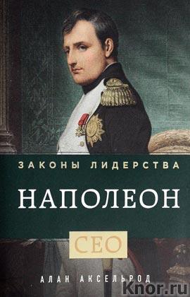 """Алан Аксельрод """"Наполеон. Законы лидерства"""" Серия """"Великие лидеры"""""""