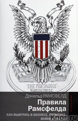"""Дональд Рамсфелд """"Правила Рамсфелда. Как выиграть в бизнесе, политике, войне и жизни"""" Серия """"Политика"""""""