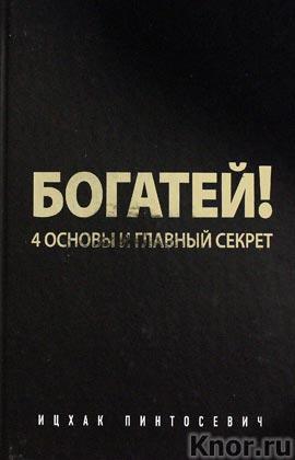 """Ицхак Пинтосевич """"Богатей! 4 основы и главный секрет"""" Серия """"Психология. Система+"""""""
