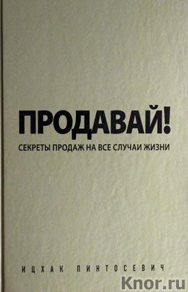 """Ицхак Пинтосевич """"Продавай! Секреты продаж на все случаи жизни"""" Серия """"Психология. Система +"""""""