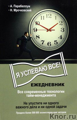 """А. Парабеллум, Н. Мрочковский """"Ежедневник. Я успеваю все!"""" Серия """"Деньги под ногами"""""""