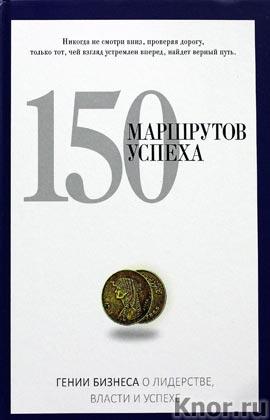 PRO власть. 150 маршрутов успеха