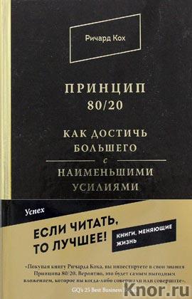 """Ричард Кох """"Принцип 80/20. Как достичь большего с наименьшими усилиями"""" Серия """"Книги, меняющие жизнь"""""""