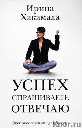 "Ирина Хакамада ""Успех: спрашиваете - отвечаю"""