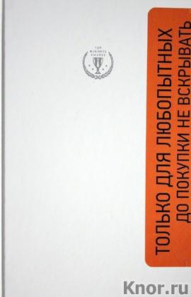 """Б. Грейзер, Ч. Фишман """"Любопытный - значит успешный. Книга о том, как владение информацией позволяет владеть миром"""" Серия """"Top Business Awards"""""""