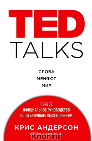 """Крис Андерсон """"TED TALKS. Слова меняют мир. Первое официальное руководство по публичным выступлениям"""" Серия """"Психология влияния"""""""