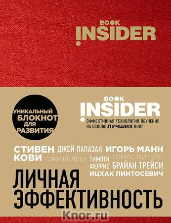 """Ицхак Пинтосевич, Григорий Аветов """"Book Insider. Личная эффективность (красный)"""" Серия """"Блокнот для развития Book Insider"""""""
