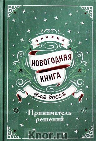 Новогодняя книга для босса. Приниматель решений