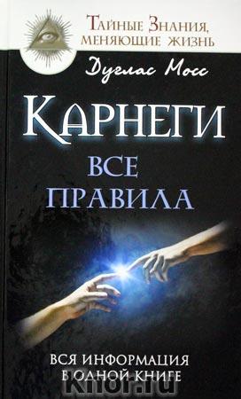"""Дуглас Мосс """"Карнеги: Все правила. Вся информация в одной книге"""" Серия """"Тайные знания, меняющие жизнь"""""""