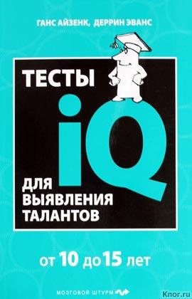 """Ганс Айзенк, Деррин Эванс """"Тесты IQ для выявления талантов. Для детей 10-15 лет"""" Серия """"Психология. Мозговой штурм"""""""