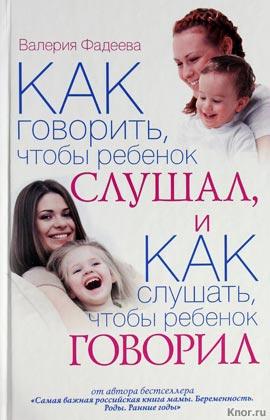 """Валерия Фадеева """"Как говорить, чтобы ребенок слушал, и Как слушать, чтобы ребенок говорил"""""""