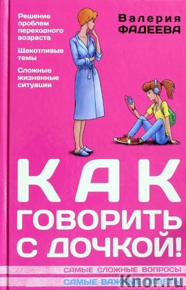 """Валерия Фадеева """"Как говорить с дочкой! Самые сложные вопросы. Самые важные ответы"""" Серия """"Самые важные книги мамы"""""""