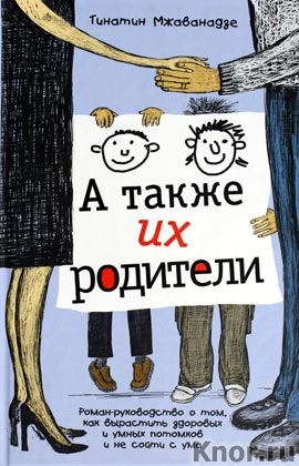 """Тинатин Мжаванадзе """"А также их родители"""""""
