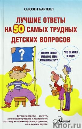 """Сьюзен Бартелл """"Лучшие ответы на 50 самых трудных детских вопросов"""""""