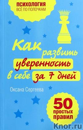 """Оксана Сергеева """"Как развить уверенность в себе за 7 дней. 50 простых правил"""" Серия """"Психология. Все по полочкам"""""""