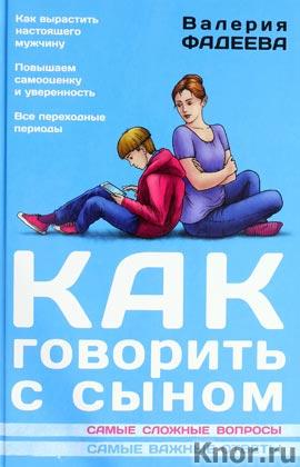 """Валерия Фадеева """"Как говорить с сыном"""" Серия """"Самые важные книги мамы"""""""