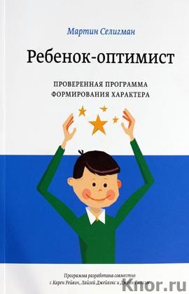 """Мартин Селигман """"Ребенок-оптимист. Проверенная программа формирования характера"""" Серия """"Psychologies"""""""