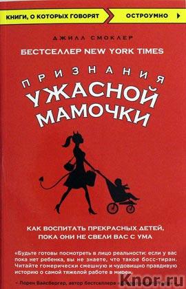 """Джилл Смоклер """"Признания Ужасной мамочки. Как воспитать прекрасных детей, пока они не свели вас с ума"""" Серия """"Книги, о которых говорят"""""""