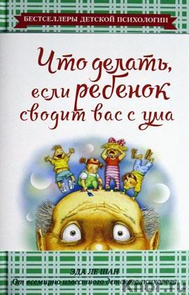 """Эда Ле Шан """"Что делать, если ребенок сводит вас с ума"""" Серия """"Бестселлеры детской психологии"""""""