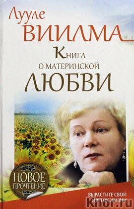 """Лууле Виилма """"Книга о материнской любви. Вырастите свой цветок жизни"""""""