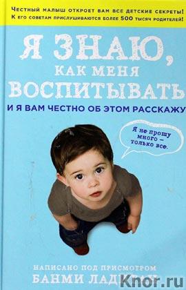 """Банми Ладитан """"Я знаю, как меня воспитывать. И я вам честно об этом расскажу"""" Серия """"Психология. Бестселлер для родителей"""""""