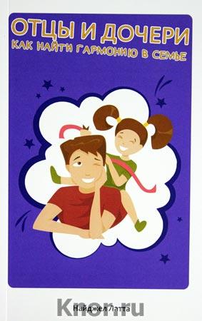 """Найджел Латта """"Отцы и дочери. Как найти гармонию в семье"""" Серия """"Книга, которая всегда под рукой!"""""""