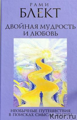 """Рами Блект """"Двойная мудрость. Необычные путешествия в поисках смысла жизни"""""""