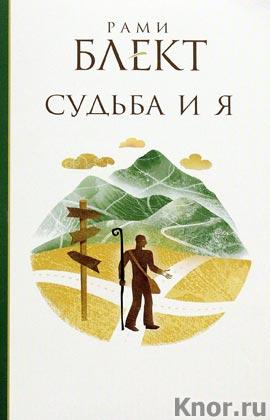 """Рами Блект """"Судьба и я"""" Серия """"Лучшие книги Блекта"""""""