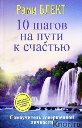 """Рами Блект """"10 шагов на пути к счастью"""" Серия """"Мастерская счастья"""""""
